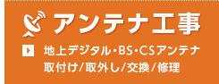 アンテナ工事(地上デジタル・BS・CS)
